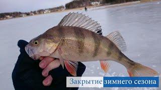 Закрытие сезона зимней рыбалки в Финляндии 2018 2019