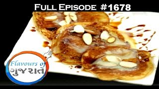 Flavours Of Gujarat - 10th August 2017 - ફલવઉરસ ઓફ ગજરત - Full Episode