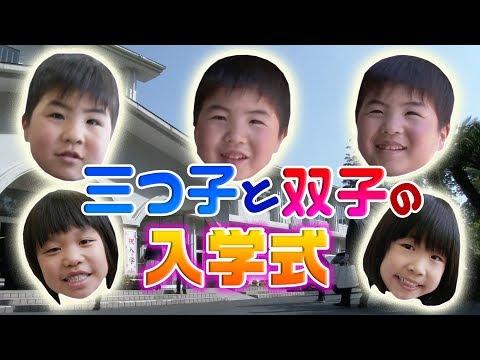 三つ子と双子の入学式(宮崎県日南市)