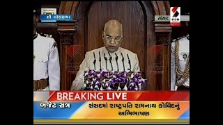 Addressing of President Ramnath Kovind in Parliament- Part 01 …