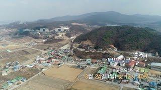 UHD 다큐 풍경 - 숭고한 문화유산의 땅 음성 / 연합뉴스TV (YonhapnewsTV)
