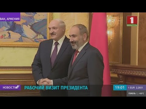 Лукашенко прибыл с рабочим визитом в Армению