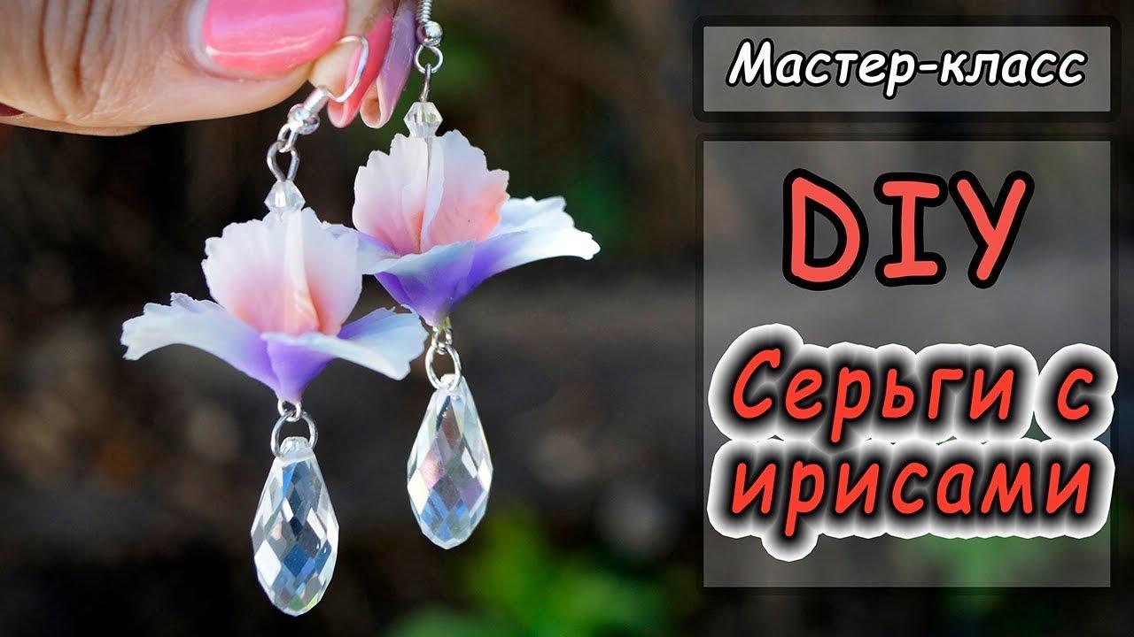 DIY ❤ Серьги с ирисами ❤ Цветы из полимерной глины ❤ Мастер-класс ❤ Cernit