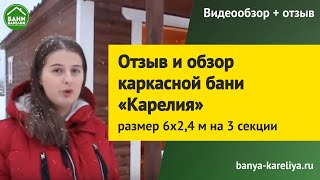 Отзыв и обзор каркасной бани «Карелия»