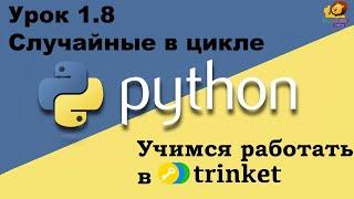 Python Урок 1.8  -  случайные в цикле. Видео-уроки для школьников