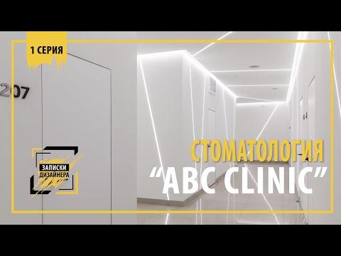 """Стоматологическая клиника """"ABC CLINIC"""" 1 серия"""