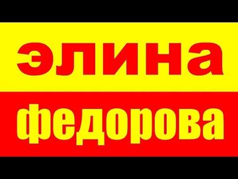МОДЕЛЬНОЕ РАБСТВО ЭЛИНЫ ФЕДОРОВОЙ - ELINA FEDOROVA - ЭЛИНА ФЕДОРОВА