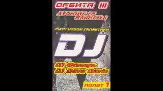 DJ Фонарь  DJ Dave Davis Орбита 3 Полет 1 Ритм Новой Галактики 1998