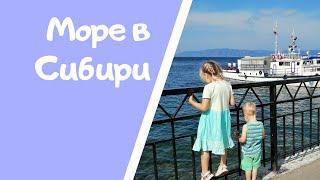 Мы на Байкале! Мечта Сбылась! Путешествие по России на Машине Всей Семьей