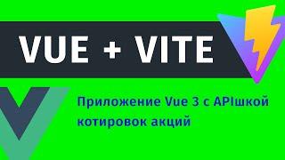 ✅ ПРИЛОЖЕНИЕ на Vue 3 + Vite + Axios