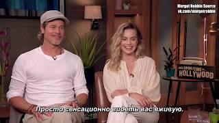 Брэд Питт и Марго Робби о фильме «Однажды в... Голливуде» (Русские субтитры)