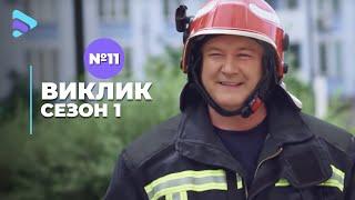 """Виклик (Сезон 1, Серія 11 """"Злива-пастка"""")"""