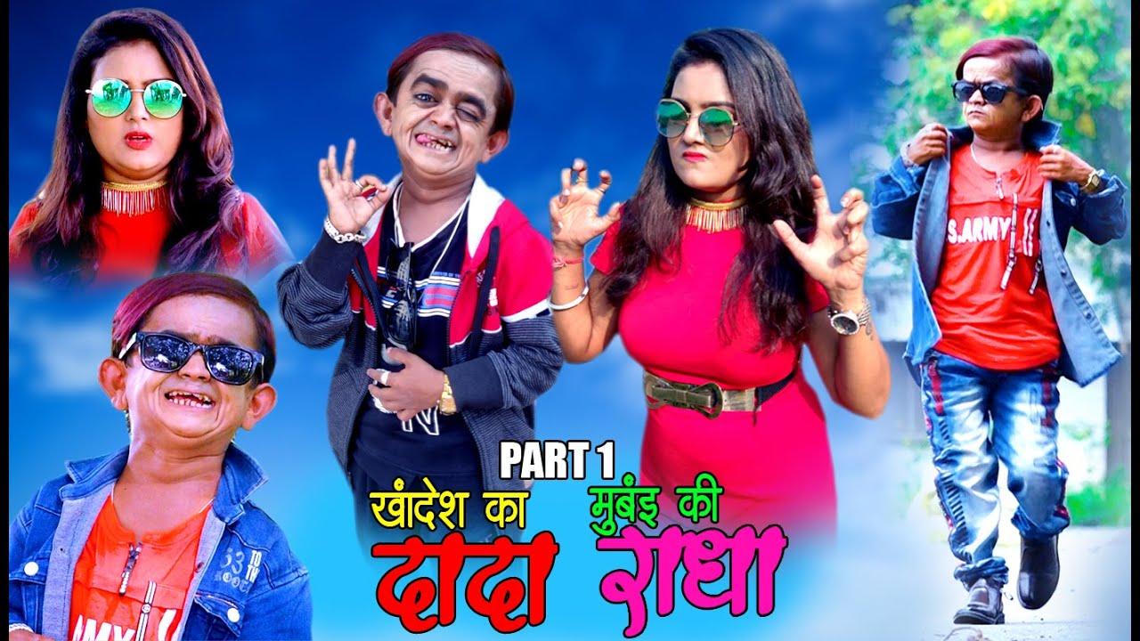 Download KHANDESH KA DADA PART 1   खानदेश का दादा  PART 1   छोटू ने कर दिया राधा को परेशान !!