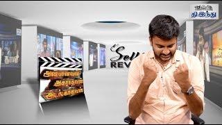 Anbanavan Asaradhavan Adangadhavan AAA Review   STR   Aadhik   Tamannah   Selfie Review
