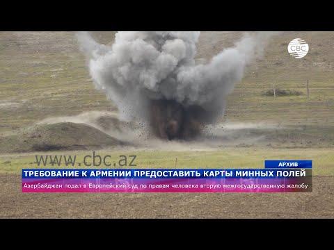 Азербайджан подал в ЕСПЧ жалобу с требованием к Армении предоставить карты минных полей