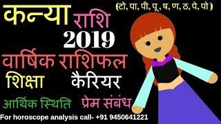कन्या राशि 2019 | kanya rashi 2019 | virgo predictions 2019 | राशिफल 2019 | Rashifal 2019