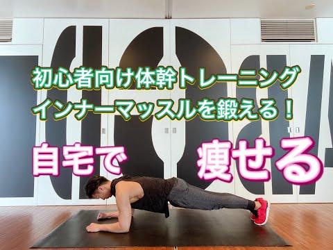 [宅トレ] 自宅で鍛えて脂肪燃焼!インナーマッスルを鍛える体幹トレーニング