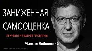Заниженная самооценка, причины и решение проблемы Михаил Лабковский