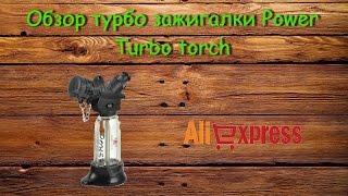 Обзор турбо зажигалки Power Turbo Torch