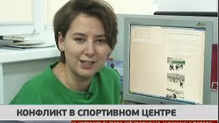 Конфликт в спортивном центре. Новости. 13/11/2018. GuberniaTV
