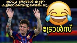 Football Troll Malayalam 😂 😂