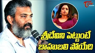 Rajamouli Revealed Mammoth Demands Of Sridevi #FilmGossips