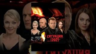 Ситуация 202. Фильм. 2 Серия. StarMedia. Детектив