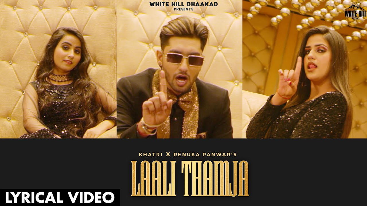 LAALI THAMJA (Lyrical Video) Khatri, Renuka Panwar | Pranjal Dahiya | Haryanvi Songs Haryanavi 2021