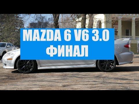 Mazda 6 ФИНАЛ