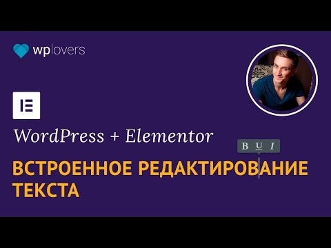 Встроенное редактирование текста и улучшенный CSS в Elementor 1.8