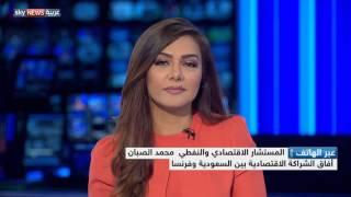 السعودية وفرنسا تعززان حجم الشراكة والاستثمارات