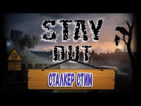 Stalker Online В СТИМ//STAY OUT Все сначала!!!