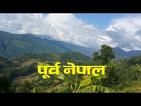 पूर्वको शान नेपालको गौरव हाम्रो नेपाल राम्रो नेपाल | Beutiful East Nepal  Travel Nepal