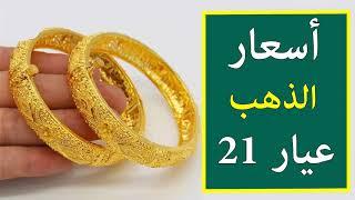 اسعار الذهب عيار 21 اليوم الخميس 14-2-2019 في محلات الصاغة في مصر