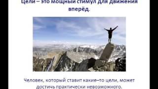 МЛМ-Тренинг Ольги Кухаркиной. Урок №1. Ваши мечты и цели