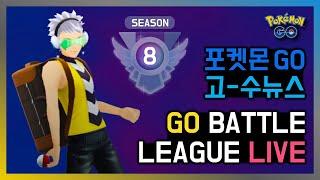 시즌8 레전드가 된 GO BATTLE NIGHT 특집 …