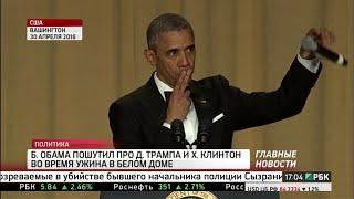Обама пошутил про Трампа и Клинтон во время ужина в Белом доме(, 2016-05-01T18:34:28.000Z)