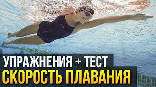 Как увеличить скорость плавания?  Как плавать быстро?