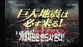 SBS 스페셜 - 대지진 경고! 지금 일본은