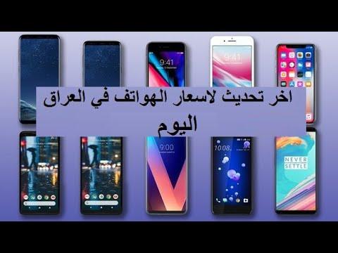 أسعار الهواتف في العراق اليوم – جميع الشركات (ابل_سامسونج_هواوي_هونر_شاومي) 2020