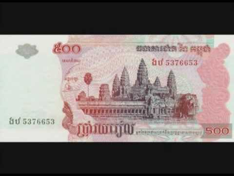 Cambodia: KHMER RIEL