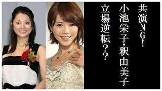 犬猿の仲 小池栄子を拒否した釈由美子 立場逆転 ↓のURLからチャンネル登...