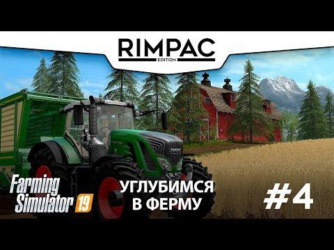 Farming Simulator 2019 _ #4 _ Убираем лишнее :)