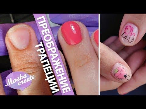 Широкие ногти трапеция Преображение :) Маникюр с клубничкой гель лаком. Дизайн ногтей с рисунком