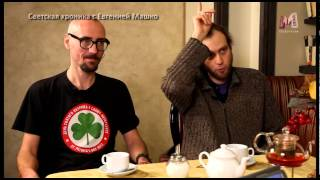 Группа Отава Ё  Светская хроника с Е  Машко часть 2