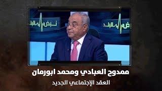 ممدوح العبادي ومحمد ابورمان - العقد الإجتماعي الجديد