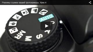 Курс фотографии для начинающих - Режимы съемки вашей фотокамеры