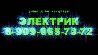 видео Электрик Подольск