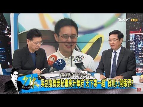 蔡英文打造「男版吳音寧」口譯哥!民進黨真的輸不怕?少康戰情室 20190110