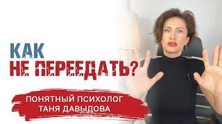 Как не ПЕРЕЕДАТЬ и похудеть Понятный психолог Таня Давыдова